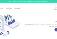 صورة منصة متاجر لتصميم متجر إلكتروني متوافق مع السيو