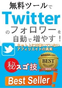 無料ツールでTwitter(ツイッター)のフォロワーを自動で増やす!ノウハウをその記録で実証します!