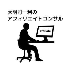 大明司一利のアフィリエイトコンサル