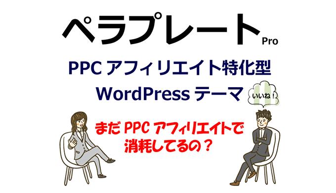 ペラプレートPro特典付きレビュー実践記|PPCアフィリエイト特化型WordPressテーマ