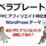 ペラプレートPro特典付きレビュー実践記 PPCアフィリエイト特化型WordPressテーマ
