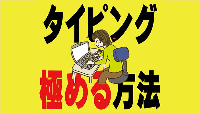 【おすすめのタイピングソフト7選】ブラインドタッチを極めよう!