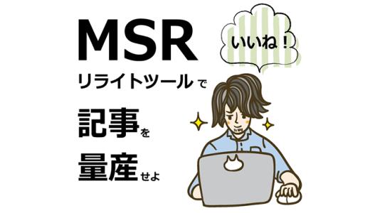 メインサイトリライターMSR特典付きレビュー実践記