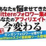 ツイッターキング2・フォローマティックXY・フィードマティック・ツイッターブレインを比較レビュー【有料Twitterツール・評判】.jpg