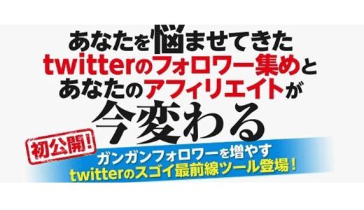 ツイッターキング2・フォローマティックXY・フィードマティック・ツイッターブレインを比較レビュー【有料Twitterツール・評判】