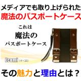 【海外旅行】コミュニケーション機能付きパスポートケースがおすすめ!