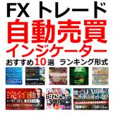 FXトレード自動売買・インジケーターおすすめ10選
