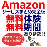 無料体験・無料期間あり多数!Amazonのお得なサービスまとめ完全版