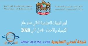 كيمياء احياء الامارات ثاني عشر 2020