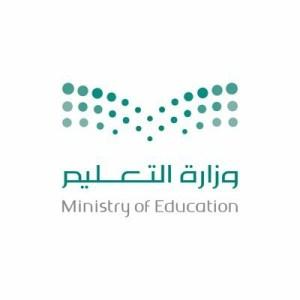 أخبار وزارة التعليم في السعودية