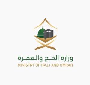 وزارة الحج: تحديد موعد تسجيل لأداء فريضة الحج من غير السعوديين المقيمين