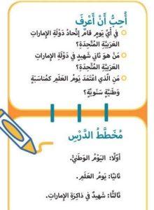 حلول دروس الدراسات الإجتماعية للثالث فصل أول