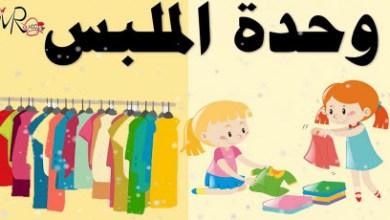 Photo of تحضير وحدة الملبس رياض الأطفال السعودية 1442هـ