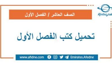 Photo of كتب العاشر الفصل الأول 2021_2022