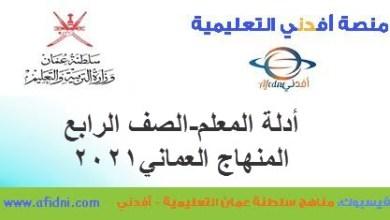 Photo of دليل المعلم لمواد الصف الرابع المنهاج العماني2021