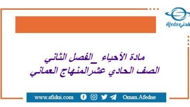 Photo of أحياء الحادي عشر الفصل الثاني المنهاج العماني2021مـ