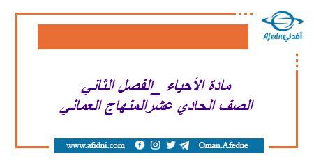 أحياء الحادي عشر الفصل الثاني المنهاج العماني2021مـ