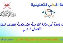 Photo of ملفات هامة في الإسلامية للصف الخامس الفصل 2