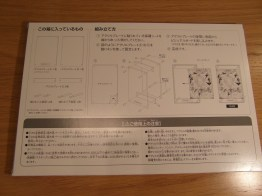 Instructions on how to put the frame together.
