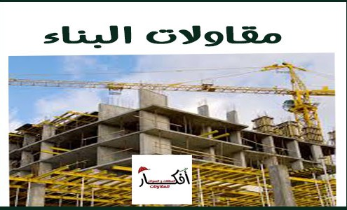 مقاولات البناء