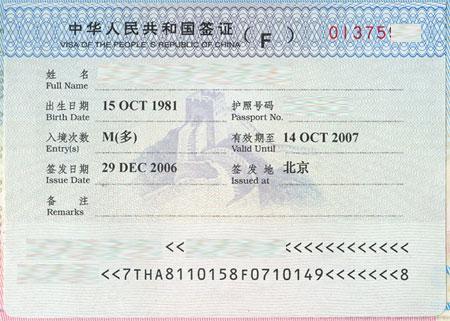كيفية الحصول علي تأشيرة (فيزا) الصين