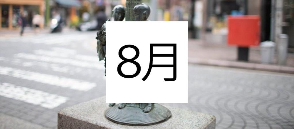 ☆8月のメンテナンスデーのお知らせ☆
