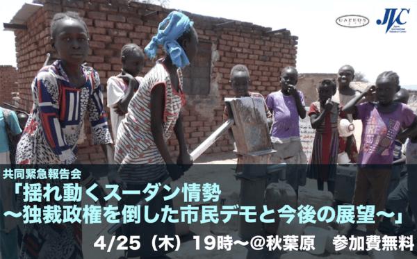 20190425_sudan_title2