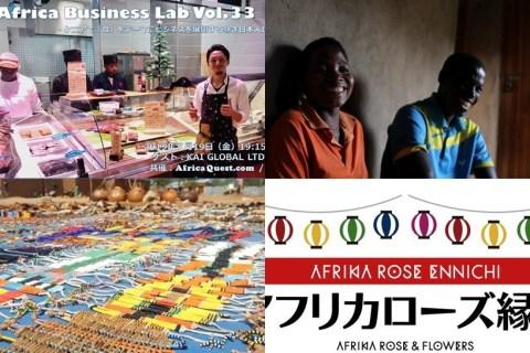 ケニアやナイジェリアなど現地のビジネスを学ぶ!アフリカ関連イベント12選(7月下旬編)