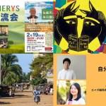 童話や音楽を切り口にアフリカの文化と交流しよう!アフリカ関連イベント8選(2月下旬編)
