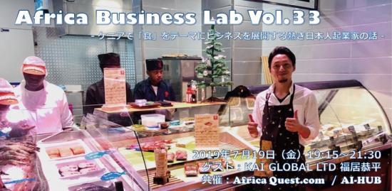 アフリカビジネスラボ33