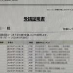 100日連続オンライン中国語会話レッスン達成(死ぬまでにやる100リストNo.191、2020/04/18~2020/07/26)