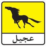 La Société Nationale de Distribution des Pétroles(SNDP) AGIL a mis en place une nouvelle station à la délégation de Hizoua (gouvernorat de Tozeur)