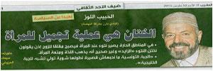 Dans une interview au quotidien tunisien de langue arabe