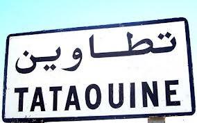 Le personnel de l'hôpital régional de Tataouine a observé durant la matinée de ce jeudi 12 juin 2014