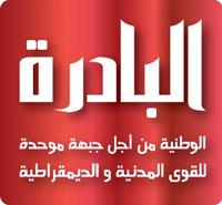 El-Bedira organisera mercredi 19 juin 2013 à 11h00 à l'Hôtel Diplômât
