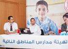 Le programme du Croissant Rouge Tunisien (CRT) pour la rénovation des écoles prioritaires dans les zones défavorisées sera étendu