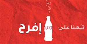 Après l'immense  succès qu'a connu l'hymne de l'équipe Nationale tunisienne de football en 2012