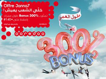 Ooredoo propose à tous ses clients prépayés une nouvelle offre: Janna7 qui leur accorde un Bonus systématique de 300% sur chaque recharge de 500 millimes et plus. Ce Bonus est utilisable vers tous les numéros Ooredoo ainsi que pour l'achat de forfaits