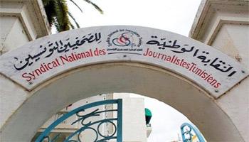 L'élection des membres du nouveau bureau exécutif du syndicat national des journalistes tunisiens