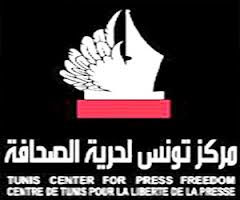 Le Centre de Tunis pour la liberté de la presse (CTLP)