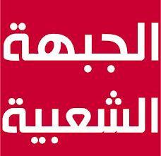 Les partisans du Front populaire ont appelé le ministère de l'Intérieur à dévoiler l'identité des parties impliquées et les autorités concernées à auditionner l'un des dirigeants d'Ennahdha