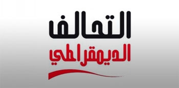 Le Conseil national de l'alliance démocratique a annoncé  son refus à