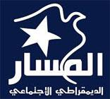 Samir Taïeb a été élu  secrétaire général du parti Al Massar en