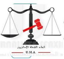 Le bureau exécutif de l'Union des magistrats administratifs (UMA) a appelé les magistrats administratifs à suspendre
