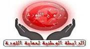 Le tribunal de première instance de Tunis a décidé ce lundi 26 mai