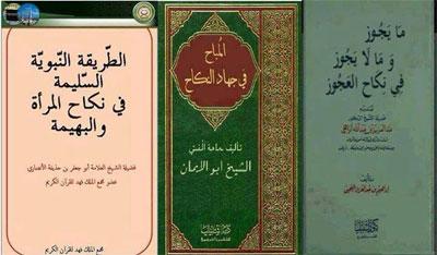 Le lecteur tunisien est désormais « gâté » avec l'invasion de multiples ouvrages dus à la plume d'éminents savants et jurisconsultes islamistes consacrés au nikah sous toutes ses formes.