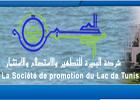 La Société de Promotion du Lac de Tunis (SPLT) nous a indiqué avoir déposé différentes plaintes contre des personnes physiques