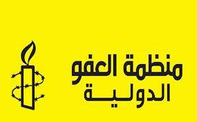 Un rapport d'Amnesty International
