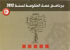 Le Gouvernement de Hamadi Jbali vient de rendre public son Programme d'action pour 2012