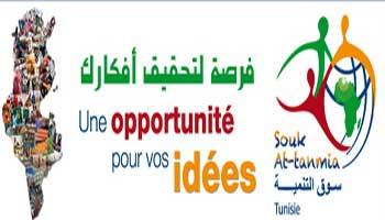 Après la réussite de la phase pilote de Souk At-tanmia avec le lancement de 63% des projets dans plusieurs régions défavorisées